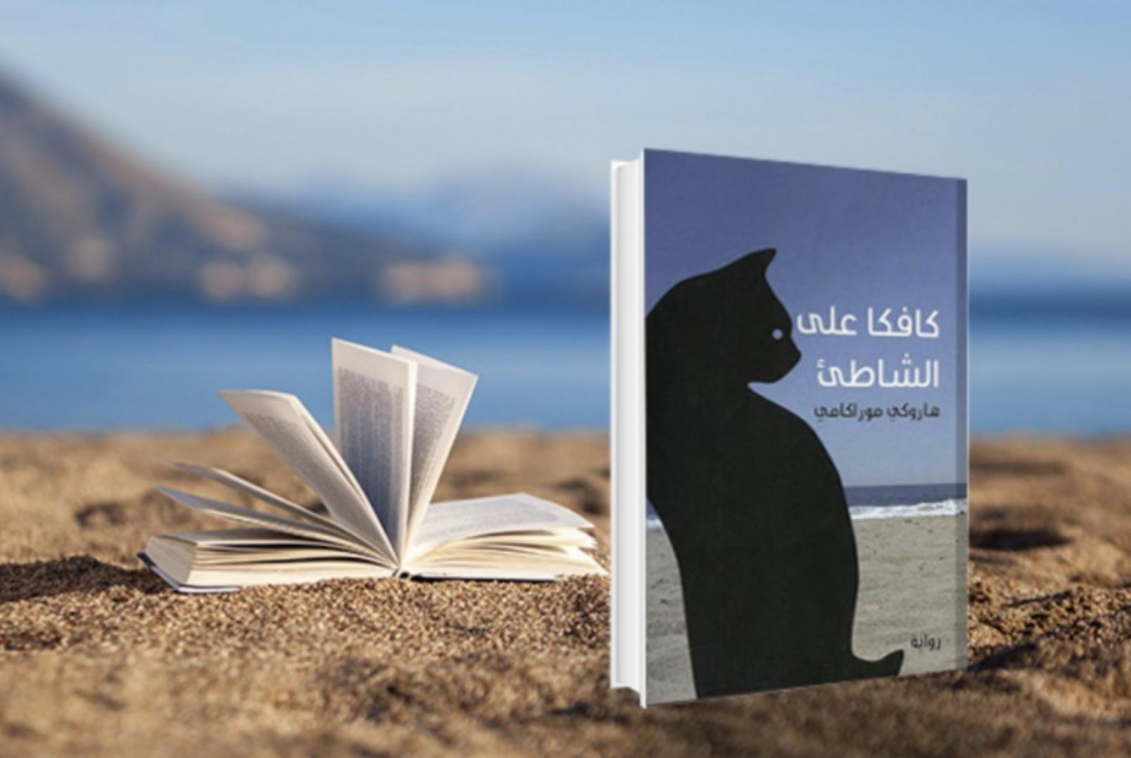 الهروب إلى الذات / قراءة في رواية كافكا على الشاطئ لهاروكي موراكامي