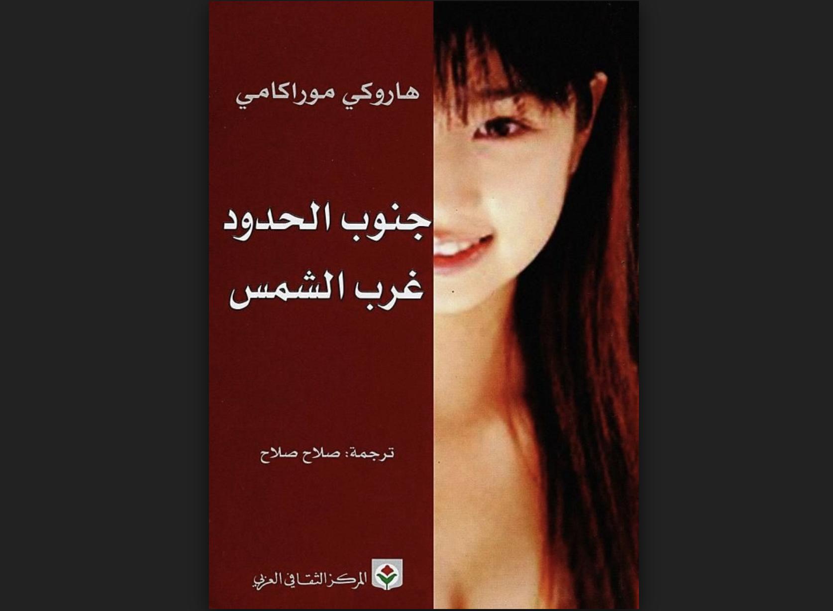 """رواية """"جنوب الحدود/غرب الشمس""""(1992) لهاروكي موراكامي"""