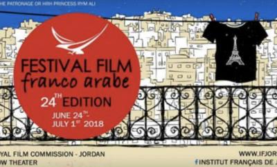 """اسبوع مهرجان الفيلم """"العربي-الفرنسي"""" في عمان"""