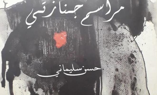 تيمة الموت كباعث للحياة في مجموعة (مراسم جنازتي) للكاتب المغربي حسن سليماني