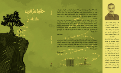 """""""حكاية سرّ الزيت"""" رواية تحرّر أقدم أَسِير عربي"""
