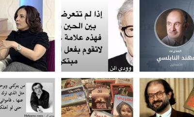 """تصفح """"عميق"""" لمجلة النقاد اللبنانية المندثرة:"""