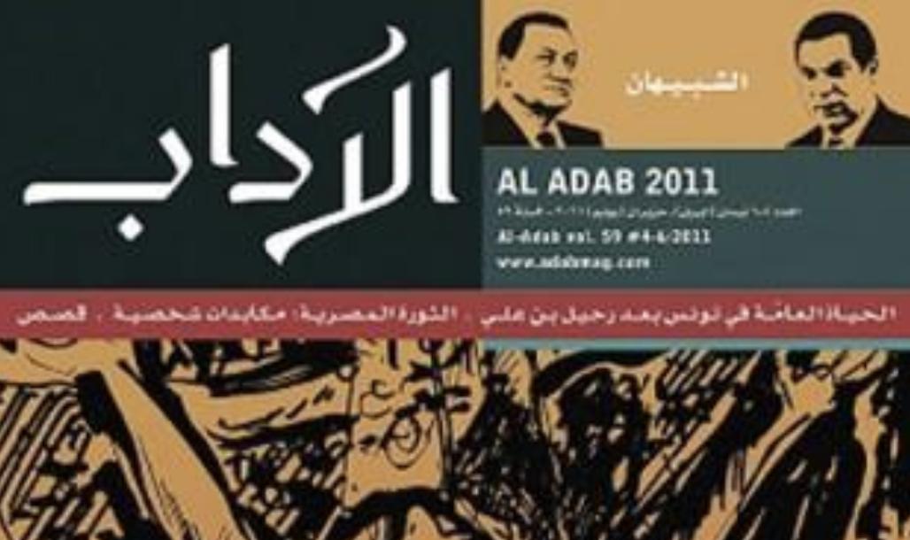 """لماذا اختفت مجلة """"الآداب"""" اللبنانية؟!"""