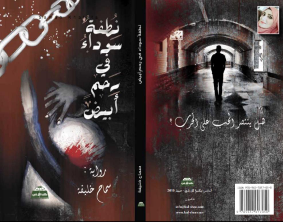 """ازدواجية الأمل والألم الفلسطينيين في رواية """"نطفة سوداء في رحم أبيض"""" للكاتبة : سماح خليفة"""