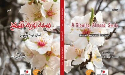 A glowing luscious smile- لابَسْمَةٌ لَوْزِيَّةٌ تَتَوَهَّجُ