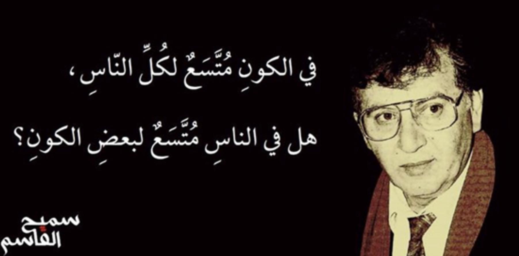 في ذكرى الشاعر الكبير  سميح القاسم