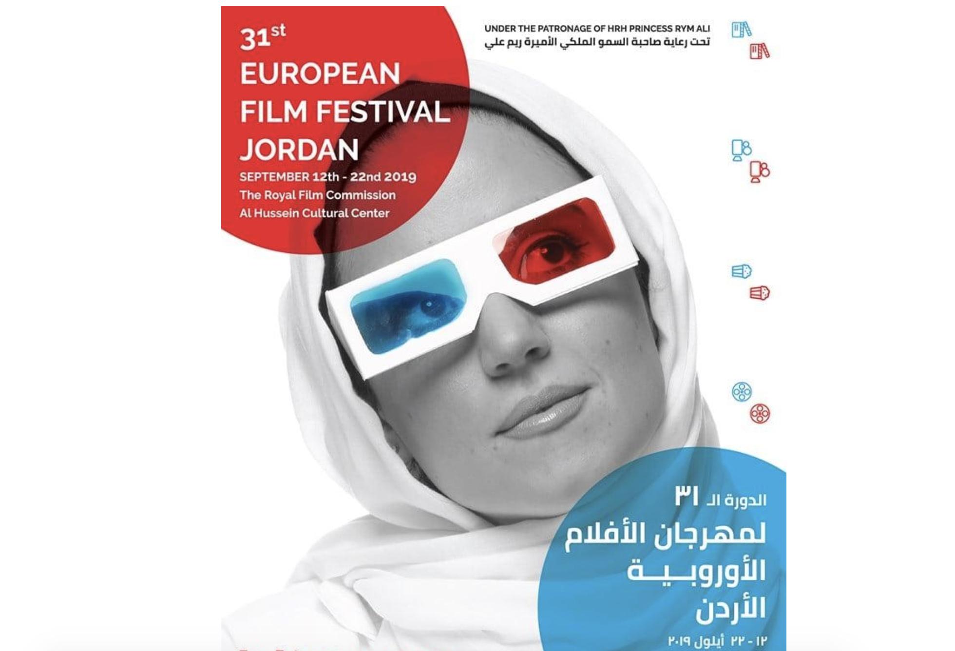 الدورة ال31 لمهرجان الأفلام الاوروبية في عمان /الاردن/2019