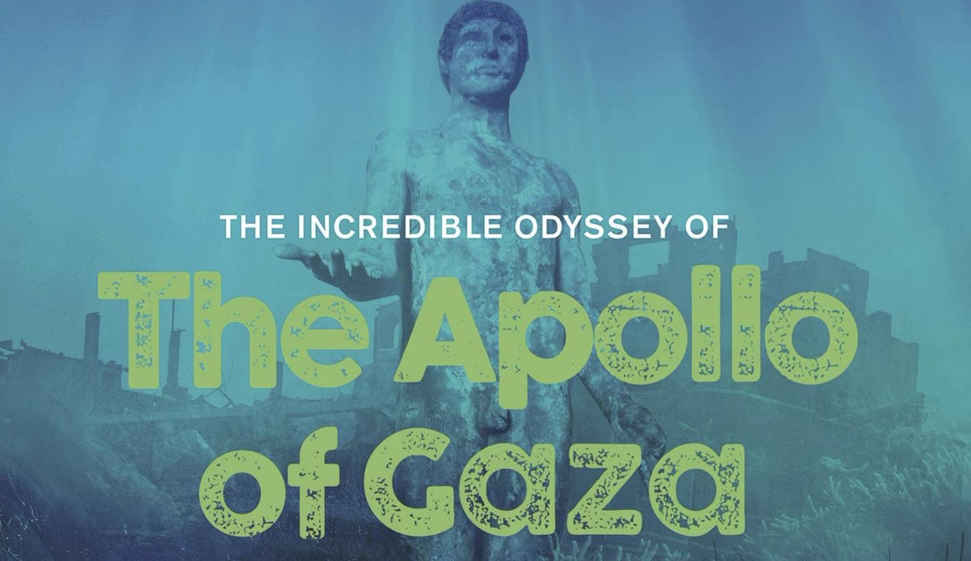 أبوللو غزة