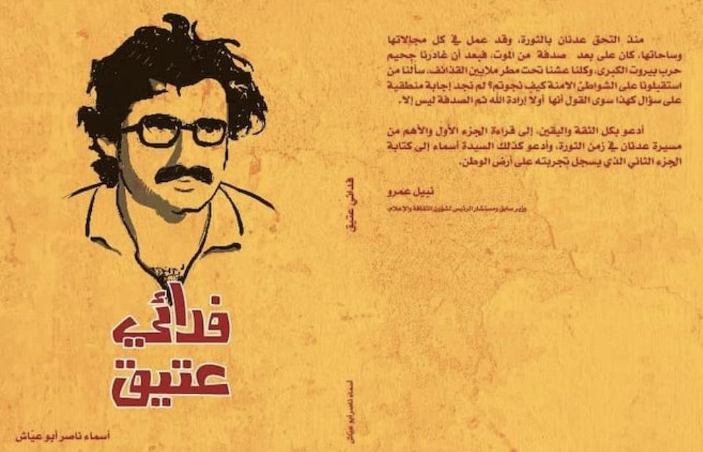 """عن رواية """"فدائي عتيق"""" للكاتبة أسماء ناصر"""
