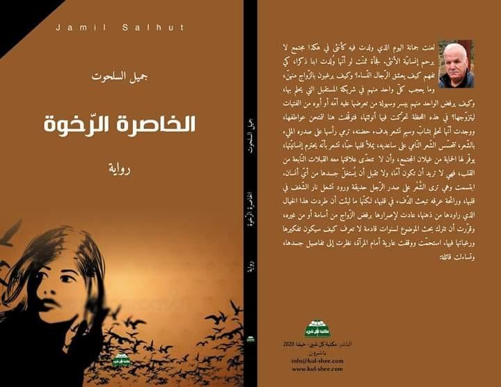 ملامح الواقعية الإسلامية في رواية الخاصرة الرخوة