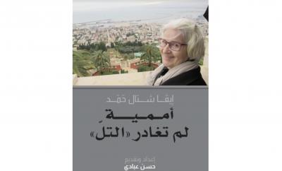 كتاب جديد يروي حكاية إيفا شتال حمد