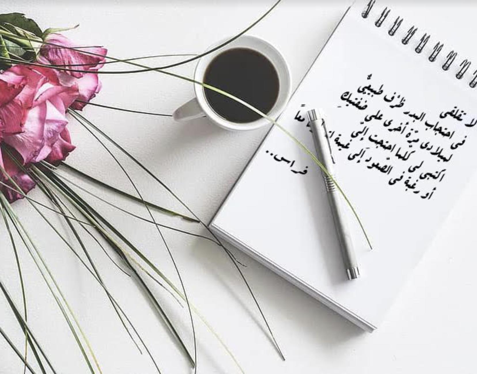 الحبّ ونظرته في قصائد الشاعر فراس حج محمد