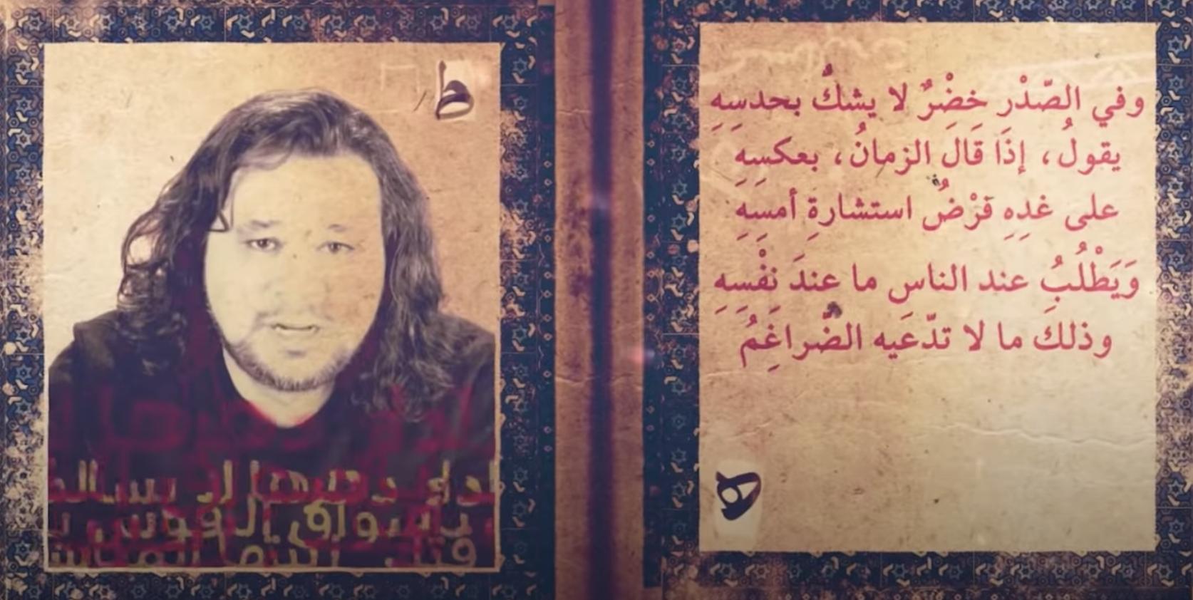 جماهيريّةُ الشاعر تميم البرغوثي