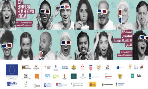 مهرجان الأفلام الاوروبية في الاردن